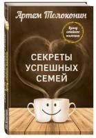 Книга Секреты успешных семей. Взгляд семейного психолога