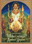Книга Міфи і легенди давньої України