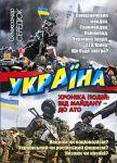Книга Україна. Хроніка подій: від майдану до АТО