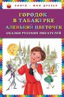 Книга Городок в табакерке. Аленький цветочек. Сказки русских писателей