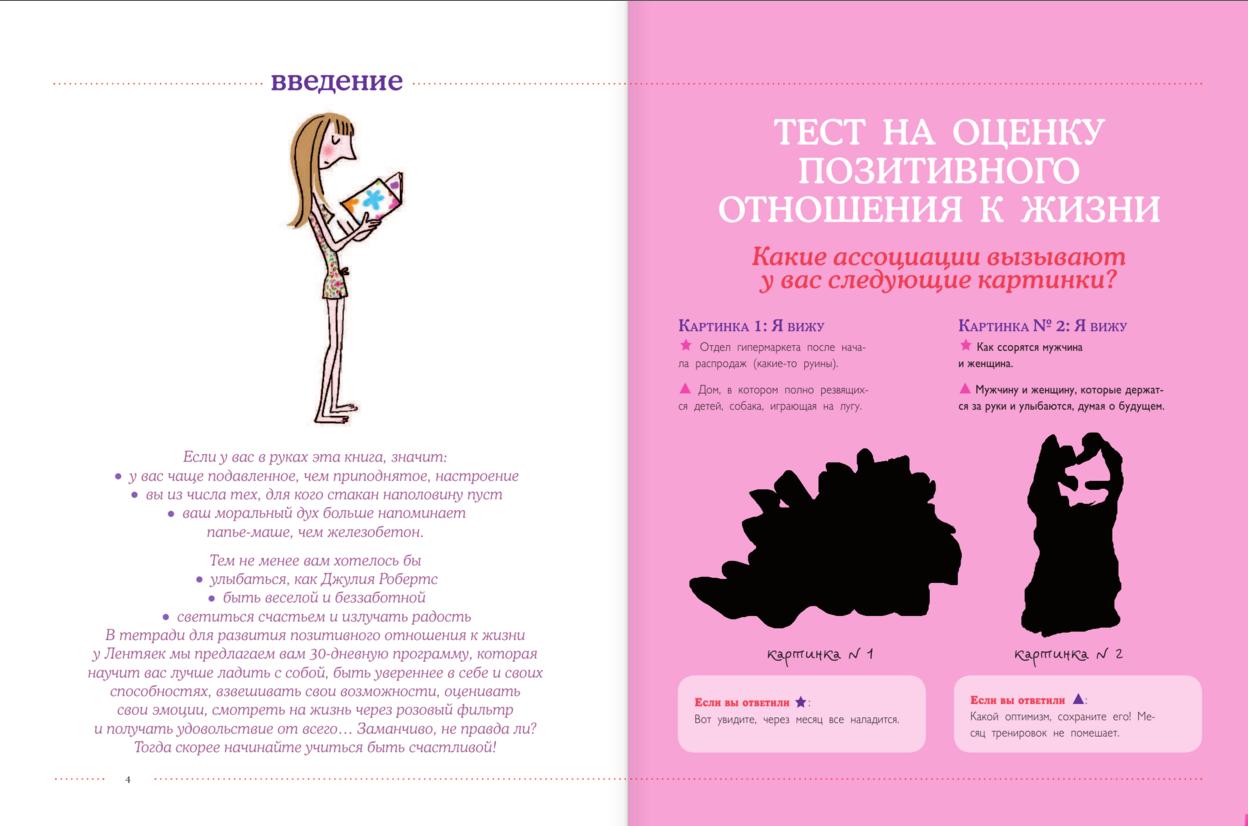 Психология жизнь в розовом цвете
