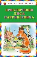 Книга Приключения Лиса Патрикеевича