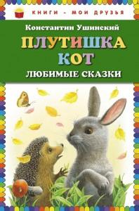 Книга Плутишка кот: любимые сказки