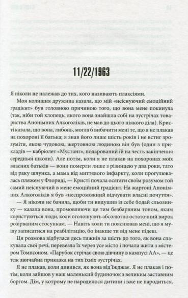 11   22   63 (Стівен Кінг) купить книгу в Киеве и Украине. ISBN  978-966-14-8779-5 181372b23b3d4