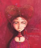 Книга Принцессы: неизвестные и забытые