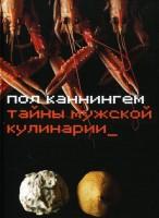 Книга Тайны мужской кулинарии