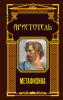 Книга Метафизика