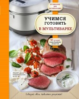 Книга Учимся готовить в мультиварке