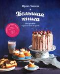 Книга Искусство идеального пирога. Большая книга