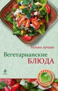 Книга Вегетарианские блюда