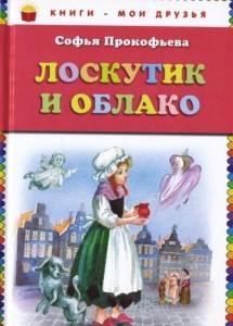 Книга Лоскутик и Облако