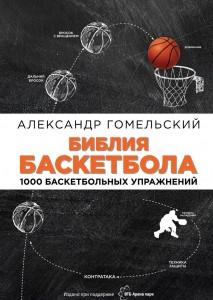 986a2448 1000 баскетбольных упражнений Книга Библия баскетбола. 1000 баскетбольных  упражнений