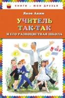 Книга Учитель Так-Так и его разноцветная школа