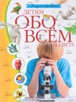 Книга Детям обо всём на свете. Энциклопедия