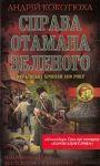 Книга Справа отамана зеленого. Українські хроніки 1919 року