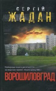 Книга Ворошиловград