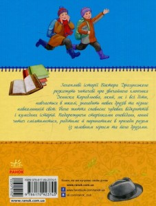 фото страниц Денискові оповідання #2