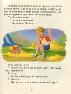 фото страниц Денискові оповідання #3
