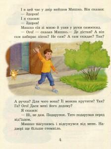 фото страниц Денискові оповідання #4