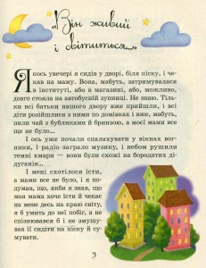 фото страниц Денискові оповідання #5