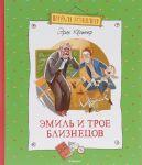 Книга Эмиль и трое близнецов