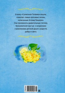 фото страниц Солнечная полянка. Сказки #3