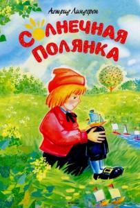 Книга Солнечная полянка. Сказки
