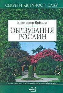 Книга Обрізування рослин