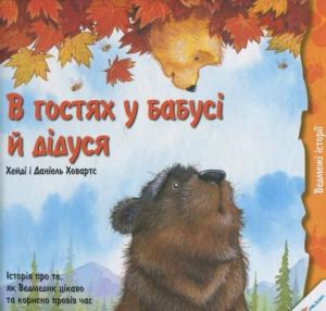 Книга В гостях у бабусі й дідуся