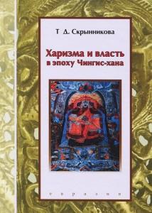 Книга Харизма и власть в эпоху Чингис-хана