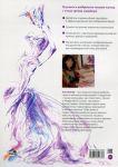 фото страниц Фэшн-иллюстрация. Вдохновение и приемы (2-е издание) #10