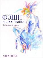 Книга Фэшн-иллюстрация. Вдохновение и приемы (2-е издание)