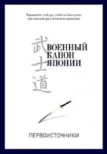 Книга Военный канон Японии