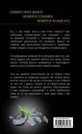 фото страниц Живой Трансерфинг: подарочное издание книги 'Апокрифический Трансерфинг' с авторскими дополнениями #4