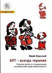 Книга Арт - всегда терапия. Развитие детей со специальными потребностями средствами искусств
