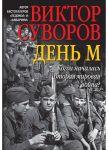 Книга День М. Когда началась Вторая мировая война?