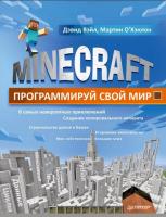 Книга Minecraft. Программируй свой мир