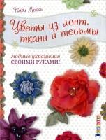 Книга Цветы из лент, ткани и тесьмы. Модные украшения своими руками