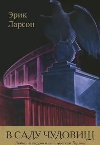Книга В саду чудовищ. Любовь и террор в гитлеровском Берлине