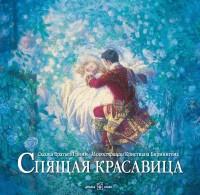 Книга Спящая красавица