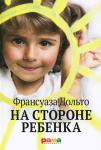 Книга На стороне ребенка