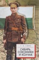 Книга Сибирь, союзники и Колчак