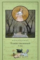 Книга Таинственный сад