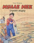 Книга Мулле Мек строит лодку
