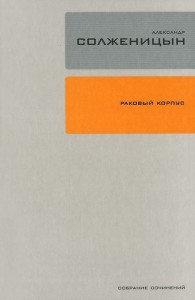 Книга Собрание сочинений. В 30 томах. Том 3. Раковый корпус
