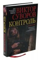 Книга Контроль