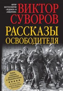 Книга Рассказы освободителя