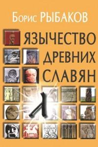 Книга Язычество древних славян