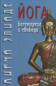 Книга Йога. Бессмертие и свобода