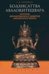 Книга Бодхисатва Авалокитешвара. История формирования и развития махаянского культа